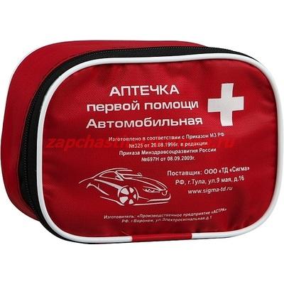 Аптечка автомобильная (н/о)