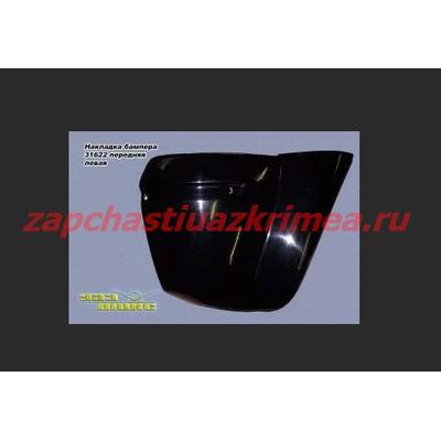 Накладка бампера УАЗ 31622 передняя левая