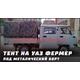 Тент УАЗ 39094 (фермер) с/о КАМУФЛЯЖ под металический борт 3909-40-8508020-95